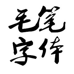 经典毛笔字体