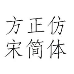 仿宋简体字体