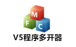 V5程序多开器