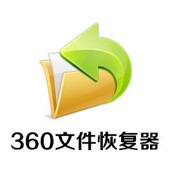 360文件恢复器