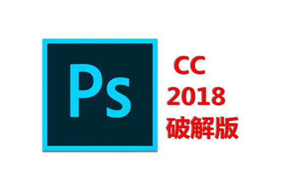 Photoshop CC2018 19.2中文精简版【32/64位】