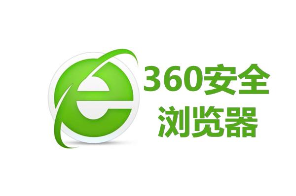360安全浏览器下载 官方版V13.1.1636.0