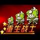 重生战士中文版
