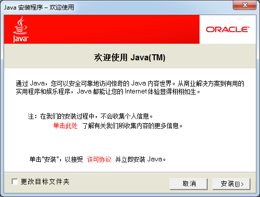 Java6 Update 官方免费版 截图2