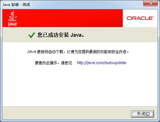 Java6 Update 官方免费版 截图1