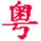 广东话输入法