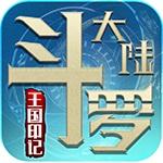 王国印记官方版 v1.0