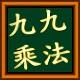九九乘法小学堂电脑版 v4.7