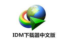 IDM下载器
