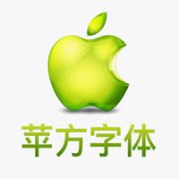 蘋果蘋方字體