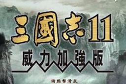 三國志11