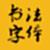60款书法字体