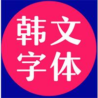 64款韩文字体
