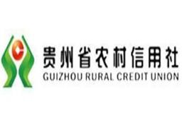 贵州省农村信用社网银向导