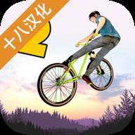 极限挑战自行车2汉化破解版(含数据包)