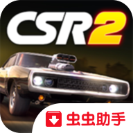 CSR赛车2破解版(含数据包)