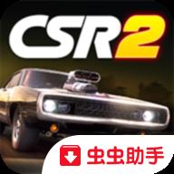 CSR賽車2破解版(含數據包)