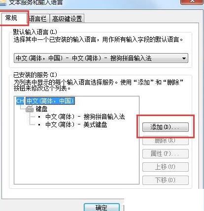 解决Win7无法打字的具体操作步骤