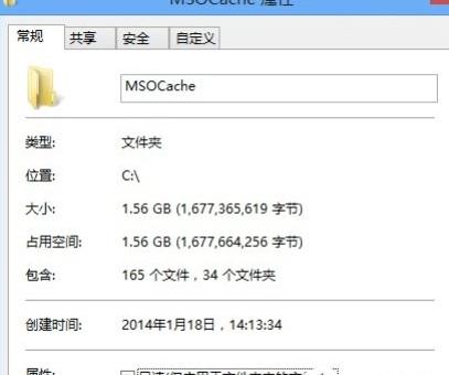 在Win8删除隐藏文件夹MSOCache的具体操作流程