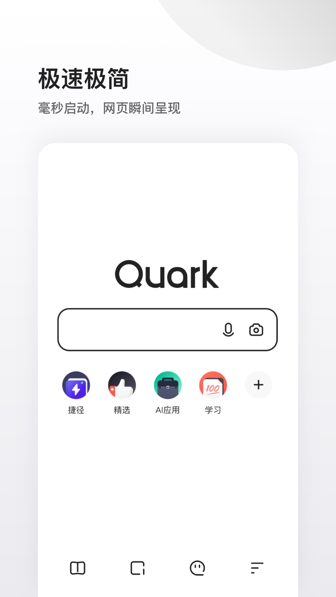 夸克浏览器截图
