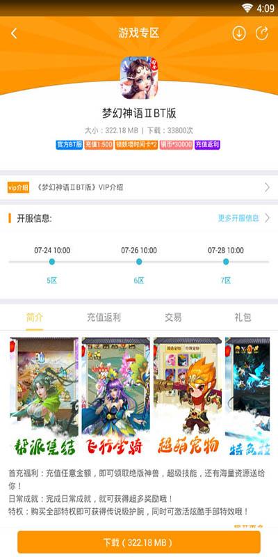 妖風BT游戲盒子