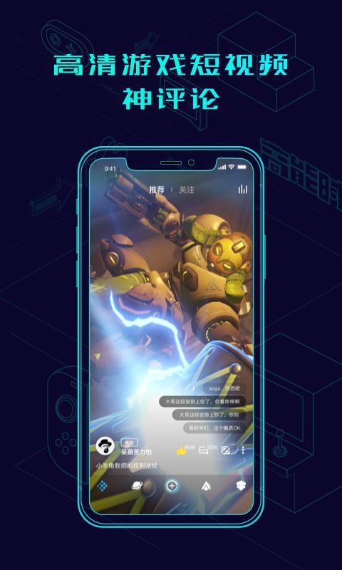 高能时刻游戏短视频