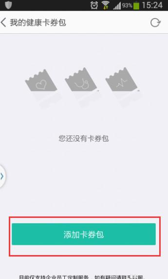 阿里健康app下载