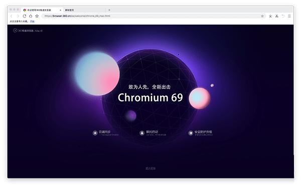 360极速浏览器截图