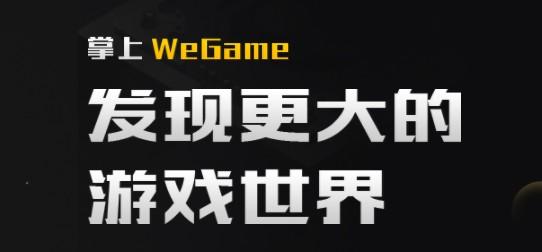 掌上WeGame