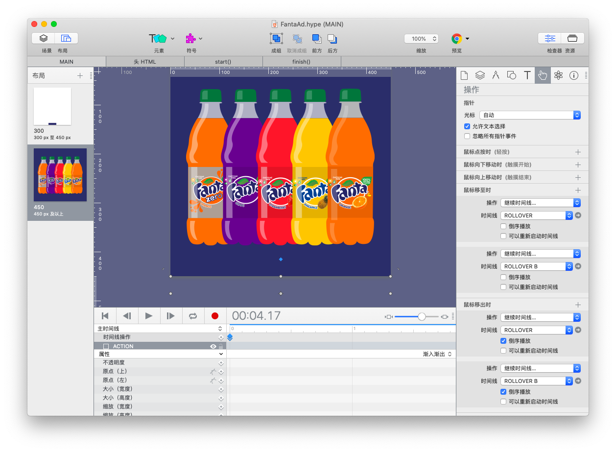 Hype for Mac截图