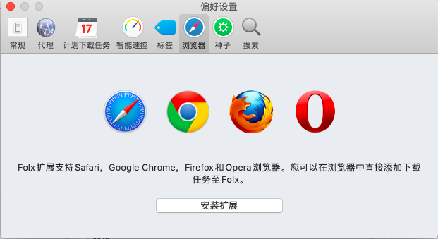 Folx Pro 5
