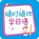 随时随地学日语
