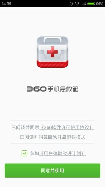 360手机急救箱截图