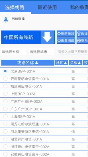 深度IP转换器截图