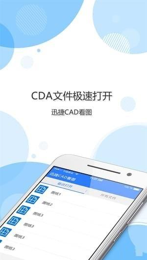 迅捷CAD看图截图