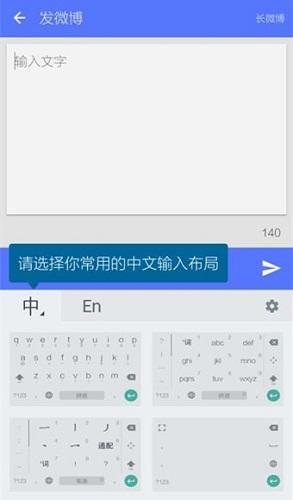 谷歌拼音输入法截图