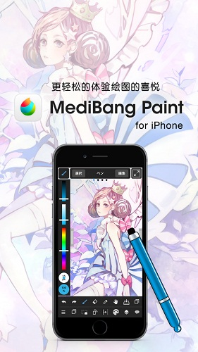 Medibang Paint Pro截图