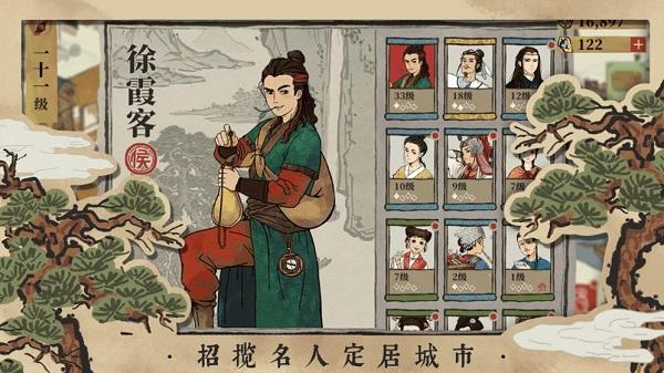 江南百景图截图