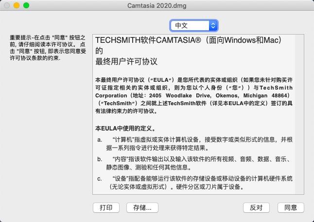 Camtasia Studio 2020截图