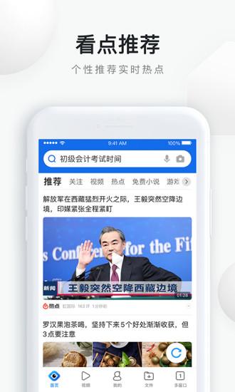 QQ浏览器安卓版截图