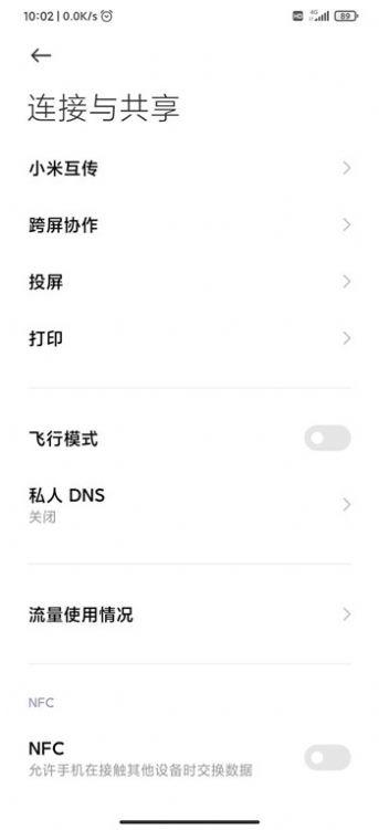 小米妙享app截图