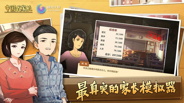 中国式家长截图