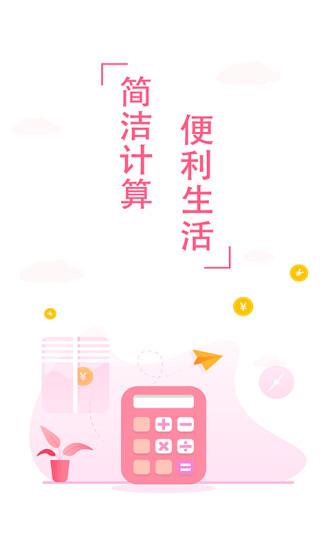 房贷计算器app截图