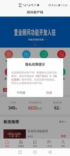 邳州房产网截图
