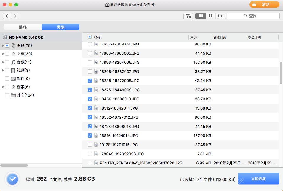 易我數據恢復Mac截圖