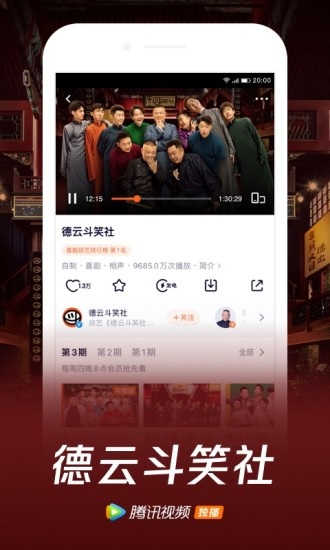 腾讯视频安卓版截图
