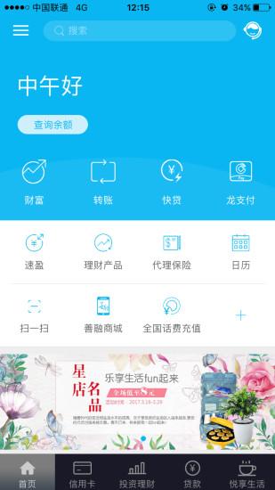中国建设银行截图