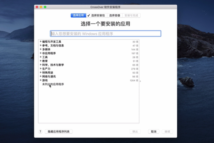 CrossOver Mac 20截图
