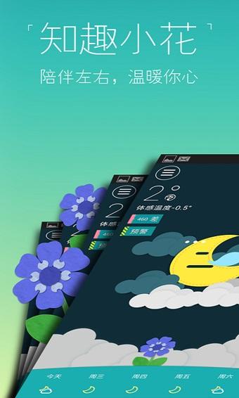 知趣天气截图