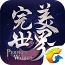 完美世界 1.399.0